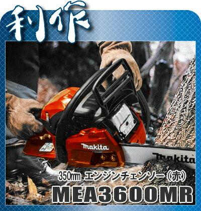 【マキタ】350mmエンジンチェンソー《MEA3600MR(赤)》