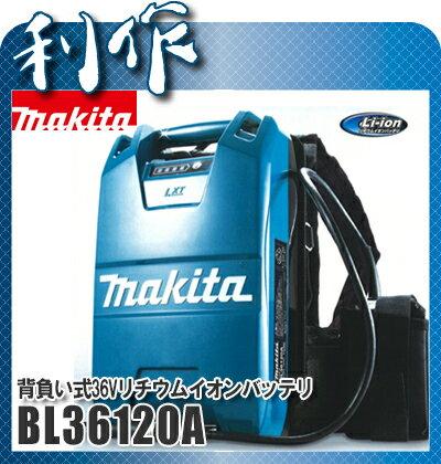 【マキタ】 背負い式36Vリチウムイオンバッテリ 《 BL36120A/A-58322 》