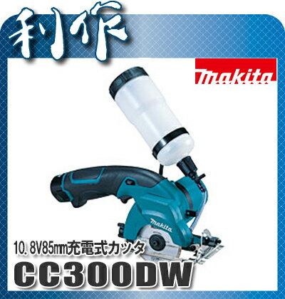 マキタ 充電式カッタ 85mm [ CC300DZ ] 10.8V本体のみ / (バッテリ、充電器なし)