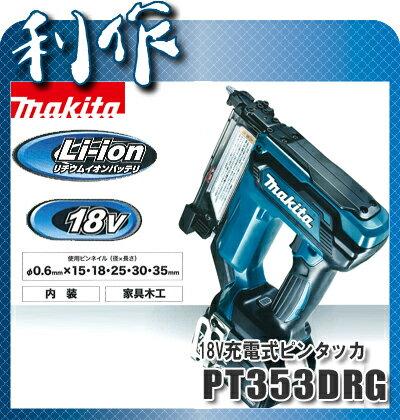マキタ 充電式ピンタッカ [ PT353DRG ] 18V(6.0Ah)セット品