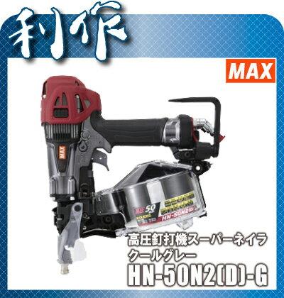 マックス 50mm高圧釘打機スーパーネイラ [ HN-50N2(D)-G ] クールグレー