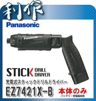 パナソニック 充電式スティックドリルドライバー [ EZ7421X-B ] 7.2V本体のみ(黒) / バッテリ、充電器なし