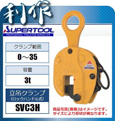 【スーパーツール】 クランプ 立吊クランプ 《 SVC3H 》ロックハンドル式