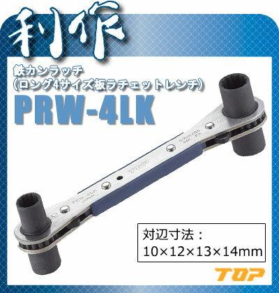 トップ工業 鉄カンラッチ(ロング4サイズ板ラチェットレンチ) [ PRW-4LK ] 10×12×13×14mm