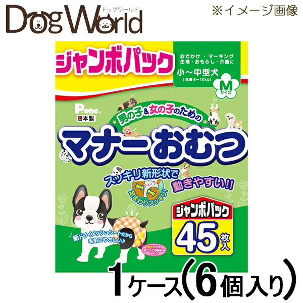 Pone マナーおむつ 小~中型犬用 Mサイズ JP 1箱セット(45枚入×6個) 【送料無料】