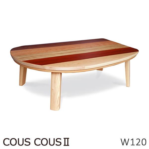 クスクスII COUS COUSII 幅120cm 長方形 国産 こたつ Takatatsu & Co. 高松辰雄商店