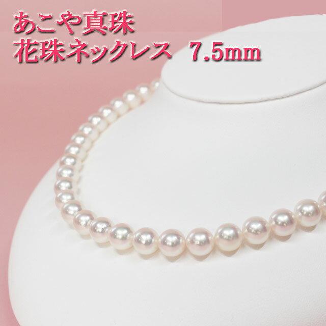 【送料無料】宇和島真珠 花珠ネックレス 7.5-8.0mm ホワイトピンク系【鑑別書・専用ケース付き】
