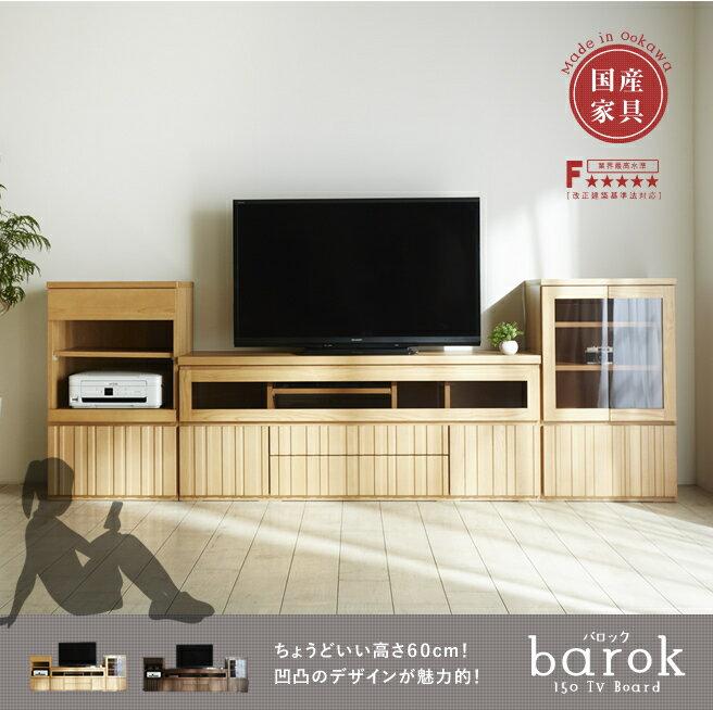 【送料無料】【完成品】【日本製】150テレビボード,前面がオシャレなスタイリッシュなフォルムのTVボード。ブラウンでモダンな雰囲気に。ナチュラルで明るい雰囲気に。凸凹なデザインがお洒落な雰囲気になること間違いないローボード。