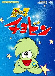 【新品】【DVD】星の子チョビン DVD-BOX デジタルリマスター版 石森章太郎(原作)