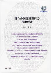 【新品】【本】種々の刺激語資料の尺度付け 秋田清/著