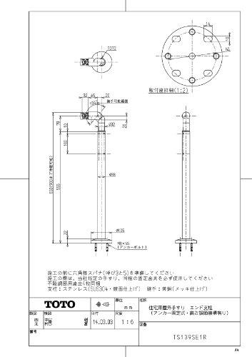 【新品】 TOTO 住宅用屋外手すり エンド支柱:アンカー固定式 TS139SE1R