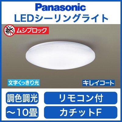 【新品】 Panasonic LED洋風シーリングライト明るさフリー(~10畳用)調光・調色タイプ LSEB1046K