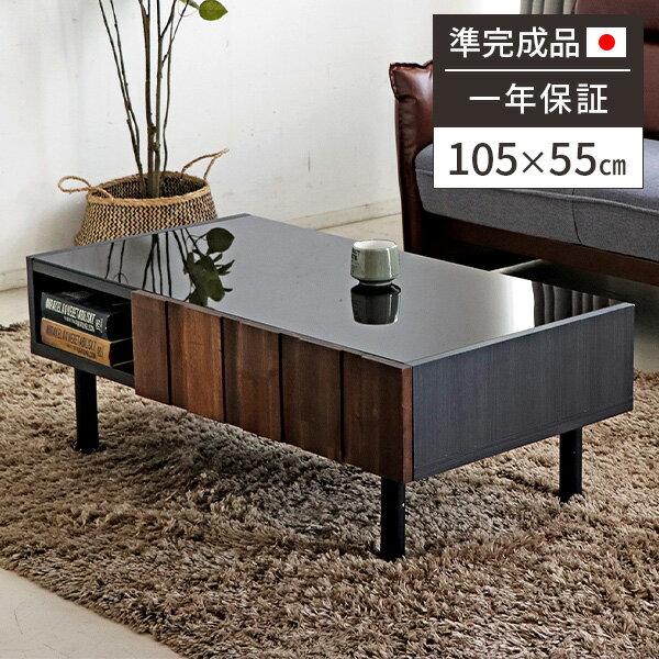 センターテーブル リビングテーブル 105 無垢 ガラス ブラック 国産 日本製 完��