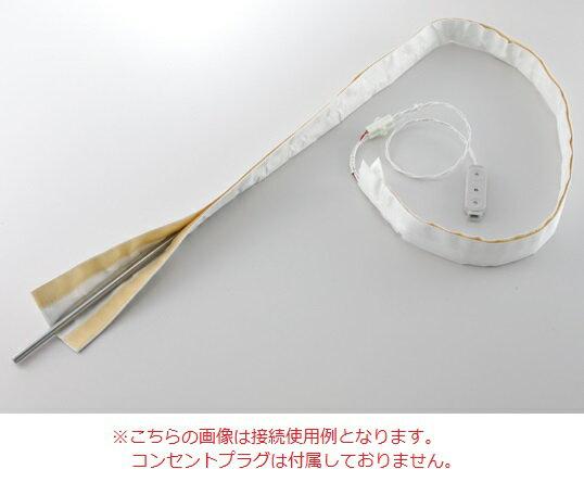 アズワン チューブカバーヒーター SRX-6.35-05 (2-5207-01) 《加熱・冷却機器》