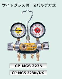 【ポイント10倍】 デンゲン マニホールドゲージ CP-MGS223NDX 〈サイトグラス付2バルブ方式〉