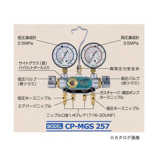 デンゲン マニホールドゲージ CP-MGS257