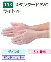 エブノ PVC手袋 No.113 L 半透明 (100枚×30箱) スタンダードPVCライト PF