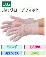 エブノ ポリエチレン手袋 No.302 M 半透明 (100枚×50袋) ポリグローブフィット 袋入