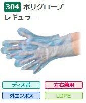 エブノ ポリエチレン手袋 No.304 M ブルー (100枚×100袋) ポリグローブレギュラー 青