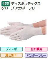 【大箱特価】 エブノ ラテックス手袋 No.455 M (100枚入×20箱) ディスポラテックスグローブ パウダーフリー