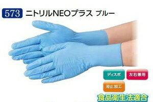 【ポイント10倍】 エブノ ニトリル手袋 No.573 S ブルー (100枚×20箱) ニトリルNEOプラス ブルー