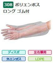 【在庫有り】エブノ ポリエチレン手袋 No.308 フリーサイズ 半透明 (30枚×20箱) ポリエンボスロング ゴム付
