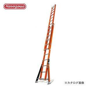 【ポイント5倍】 【代引不可】 長谷川工業 ハセガワ 2連はしご LG-15606 (16759) 【メーカー直送品】