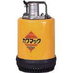 【ポイント5倍】 川本製作所 工事用水中排水ポンプ DU4-505-0.5S (478-3905) 《水中ポンプ》