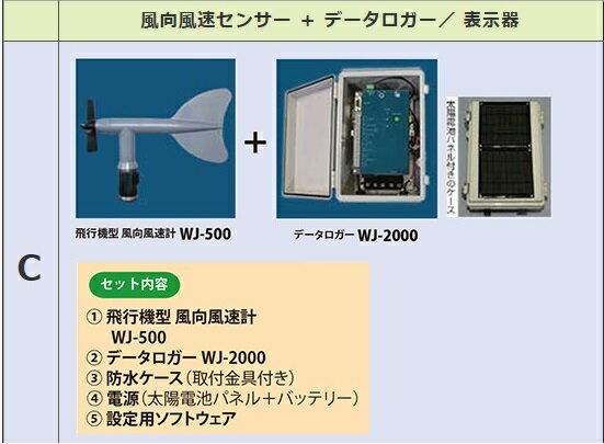 【ポイント5倍】 【代引不可】 ウエザージャパン 風向風速センサー+データロガー/表示器 WJ-WIND-C (WJ-500+WJ-200) 【メーカー直送品】