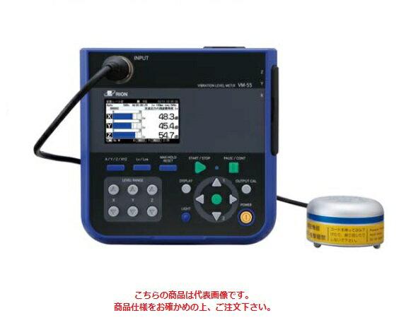 【ポイント10倍】 【代引不可】 リオン (RION) 振動レベル計 VM-55 (検定なし) 【メーカー直送品】