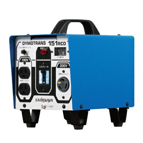 シブヤ 電動ウォールソー 漏電遮断器付ダイモトランス151RCD (051172)