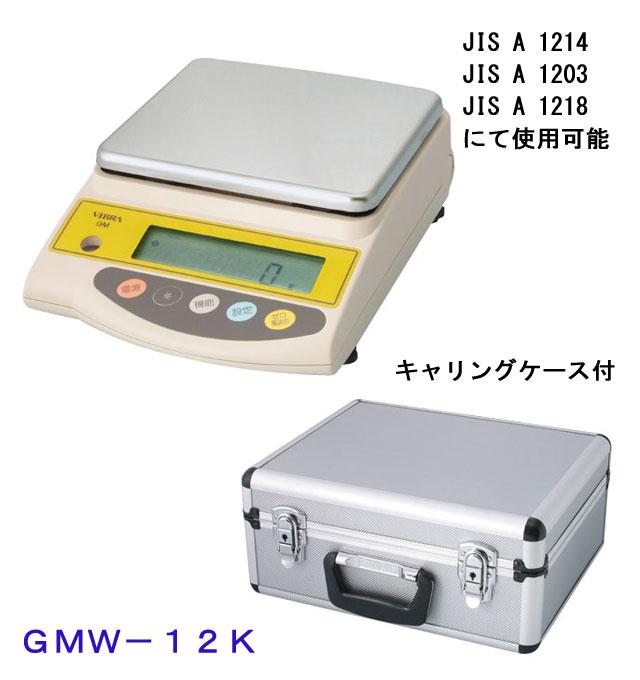 新光電子 (ViBRA) 特殊用途電子天びん(生コン・アスファルト・土質用) GMW-12K