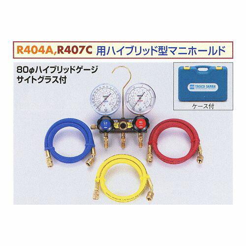 【ポイント5倍】 TASCO (タスコ) R404A、R407Cハイブリッド型ゲージマニホールドキット TA124NB