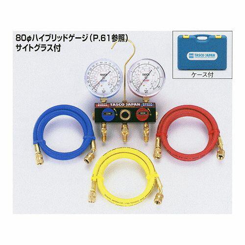 【ポイント5倍】 TASCO (タスコ) R404A、R407Cボールバルブ式ハイブリッドゲージマニホールドキット TA124NK
