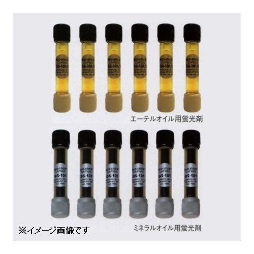 【ポイント5倍】 TASCO (タスコ) カプセル蛍光剤 エーテルオイル TA434EF-3
