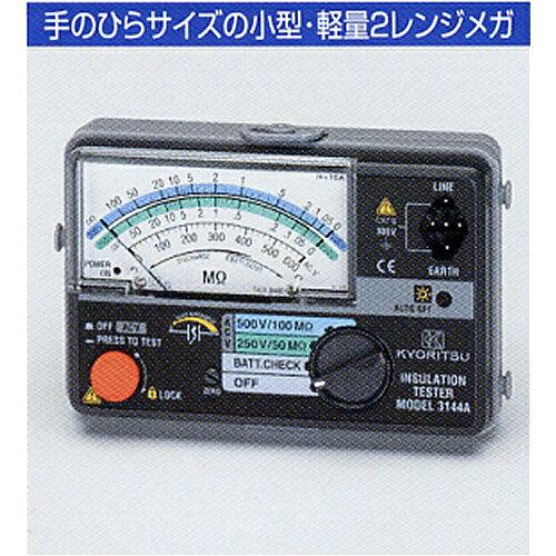 【ポイント10倍】 TASCO (タスコ) 2レンジ絶縁抵抗計 TA453A-2