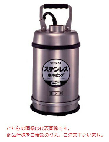 【代引不可】 寺田ポンプ 水中ポンプ(ステンレス製) CS-250L-60Hz(底水用) (CS-250L-60) (単相100V 60Hz) 【メーカー直送品】