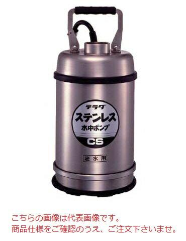 【代引不可】 寺田ポンプ 水中ポンプ(ステンレス製) CS-250TL-60Hz(底水用) (CS-250TL-60) (三相200V 60Hz) 【メーカー直送品】