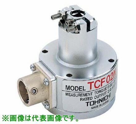 【ポイント10倍】 東日製作所 (TOHNICHI) 固定式トルクセンサ TCF02N