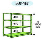 【代引不可】 山金工業 ヤマテック ボルトレス中量ラック 300kg/段 単体 3S5391-4W 【メーカー直送品】