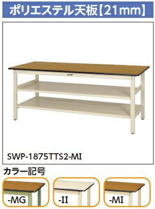 【代引不可】 山金工業 ヤマテック ワークテーブル SWPH-1575tts2MG 【メーカー直送品】