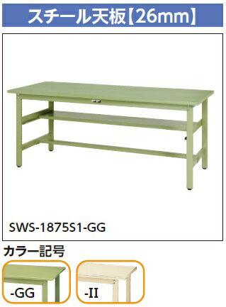 【ポイント5倍】 【代引不可】 山金工業 ヤマテック ワークテーブル SWSH-1575S1-II 【メーカー直送品】