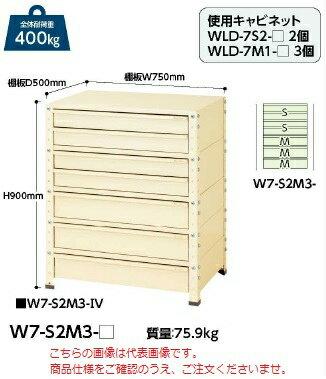 【代引不可】 山金工業 ヤマテック ワゴン W7-S2M3-G 【メーカー直送品】