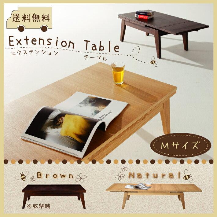 伸縮するエクステンションテーブル センターテーブル リビングテーブル 伸張テーブルいざと言う時にとっても便利!! 送料無料