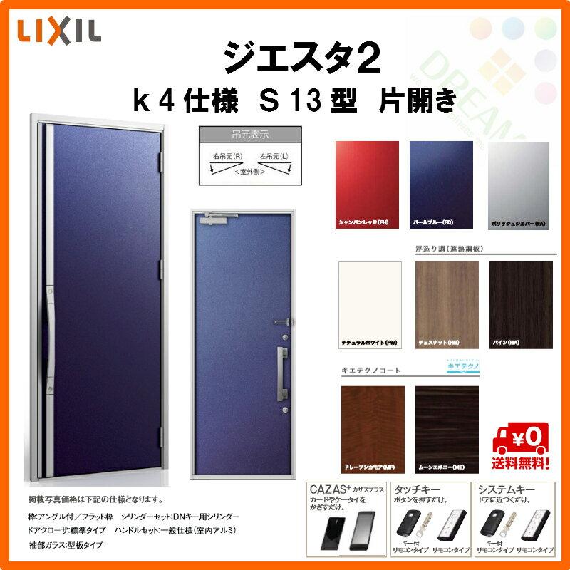 断熱玄関ドア LIXIL ジエスタ2 MINIMAL(ミニマル) S13型デザイン k4仕様 片開きドア リクシル トステム TOSTEM アルミサッシ