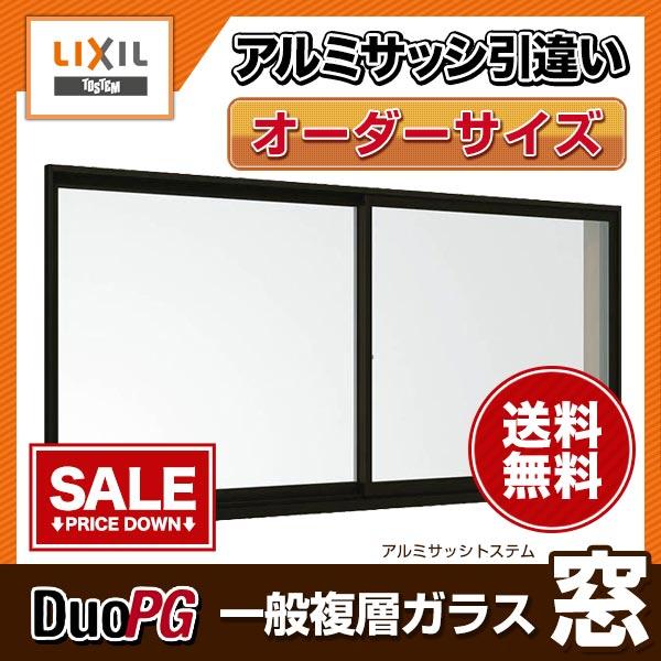 アルミサッシ 特注オーダーサイズ 窓用 複層ガラス W901~1200mm H971~1170mm リクシル トステム デュオPG【smtb-k】【kb】【特注】【サッシ】【デュオPG】【TOSTEM】【複層ガラス】