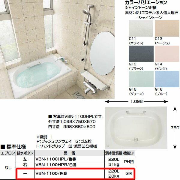【送料無料】浴槽 1100サイズ エプロンなし VBN-1100 シャイントーン 和洋折衷タイプ 1098×750×570【INAX】【風呂】【浴室】【湯舟】【湯船】【水廻り】【smtb-k】【kb】