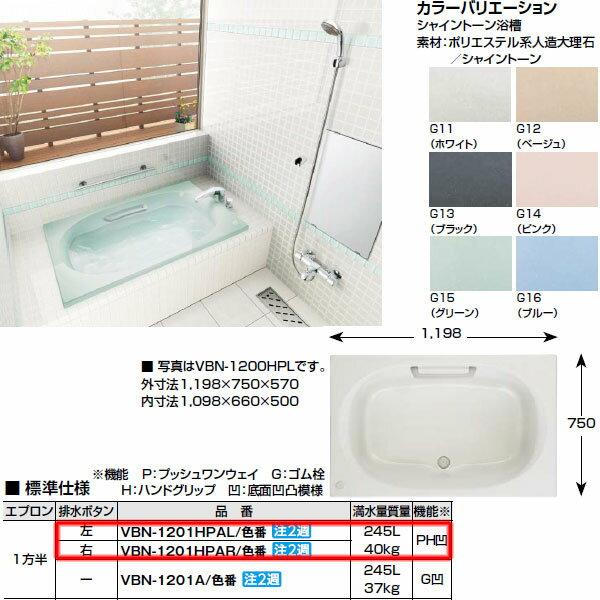 【送料無料】浴槽 1200サイズ 1方半エプロン VBN-1201HPAL(R) シャイントーン 和洋折衷タイプ 1198×750×570【INAX】【風呂】【浴室】【湯舟】【湯船】【水廻り】【smtb-k】【kb】
