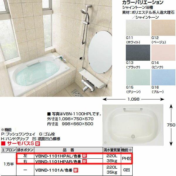 【送料無料】浴槽 1100サイズ 1方半エプロン VBND-1101HPAL(R) シャイントーン 和洋折衷タイプ サーモバスS 1098×750×570【INAX】【風呂】【浴室】【湯舟】【湯船】【水廻り】【smtb-k】【kb】