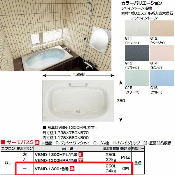 【送料無料】浴槽 1300サイズ エプロンなし VBND-1300 シャイントーン 和洋折衷タイプ サーモバスS 1298×750×570【INAX】【風呂】【浴室】【湯舟】【湯船】【水廻り】【smtb-k】【kb】